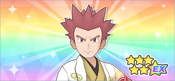 Pokémon Masters EX Lance